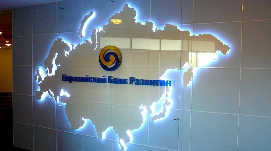 ЕАБР перечислил Беларуси кредит в $500 млн из средств ЕФСР