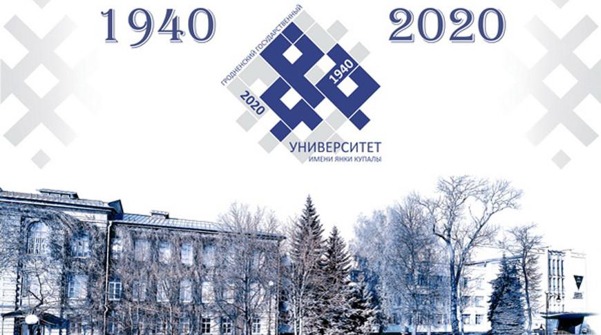 Первый съезд выпускников ГрГУ им.Я.Купалы будет приурочен к 80-летию вуза
