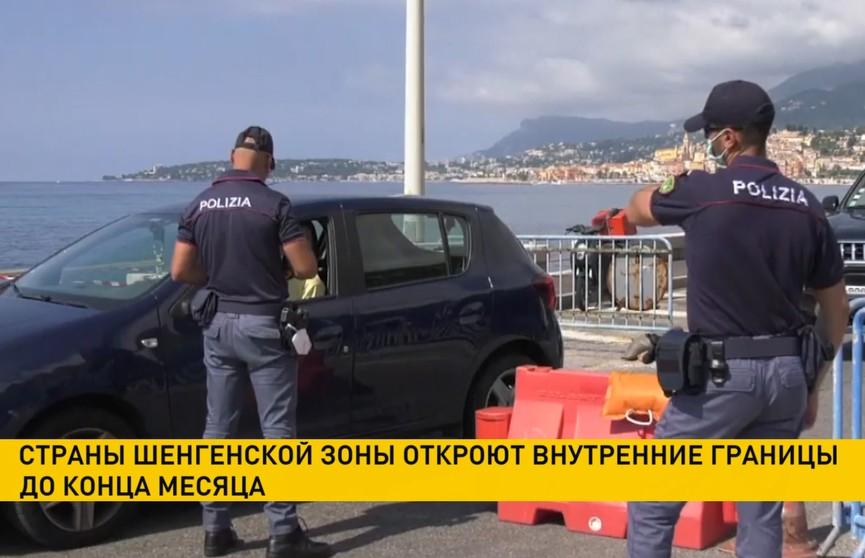 Страны Шенгенской зоны откроют внутренние границы до конца июня