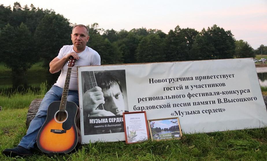 Конкурс бардовской песни и яркое огненное шоу. Фестиваль бардовской песни «Музыка сердец» соберет друзей на Новогрудчине