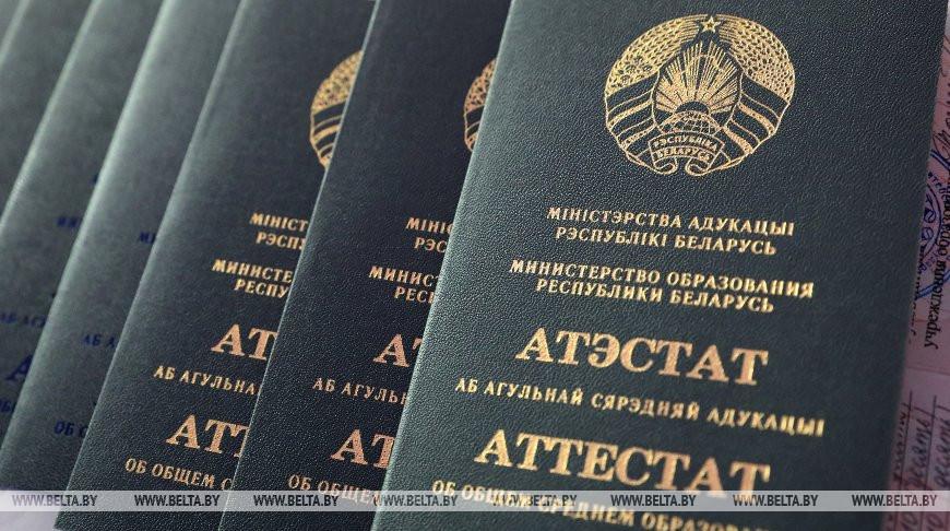 Вручение аттестатов пройдет в школах Беларуси 10-11 июня