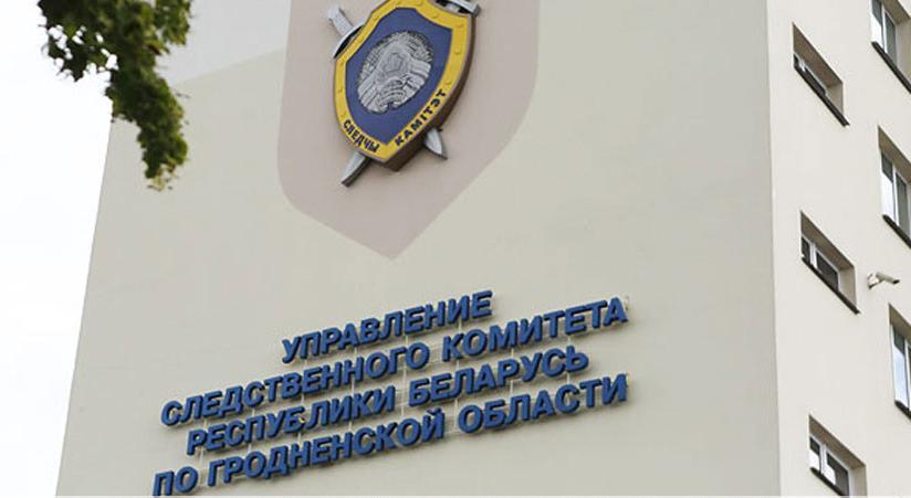 СК завершил расследование дела об оскорблении милиционера из Гродно