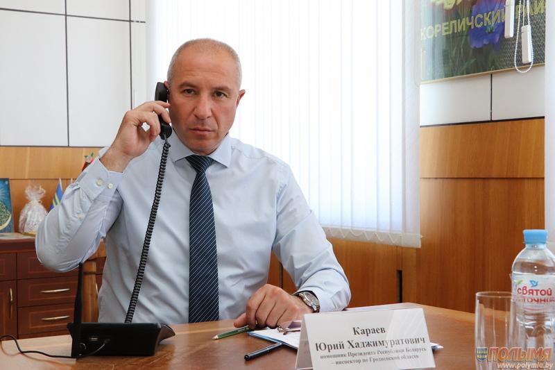 Есть вопрос – будет решение. Помощник Президента – инспектор по Гродненской области Юрий Караев провел прямую линию в Кореличах
