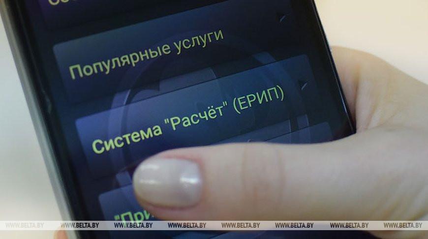 В Беларуси при обращении в суд разрешат указывать учетный номер операции в ЕРИП об уплате госпошлины