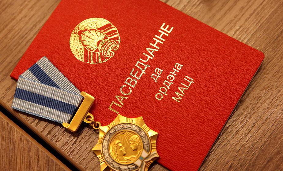 Более 30 жительниц Гродненской области награждены Орденом Матери. Среди них жительницы Вороновского района