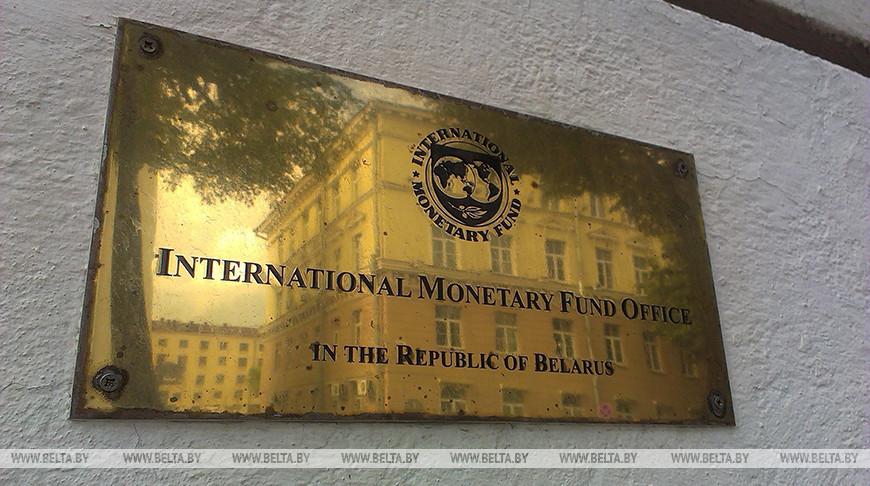 Миссия МВФ по оценке экономической ситуации начнет работать в Беларуси 29 октября