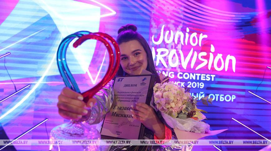 Елизавета Мисникова представит Беларусь на детском «Евровидении-2019»