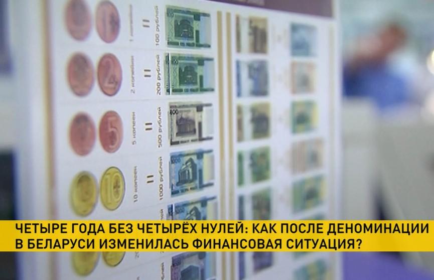 Четыре года без четырех нулей. В ночь на 1 июля 2016 года в Беларуси появились новые деньги