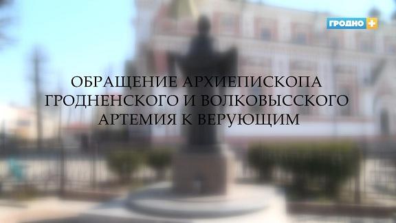 Обращение Архиепископа Гродненского и Волковысского Артемия к верующим в связи с коронавирусом