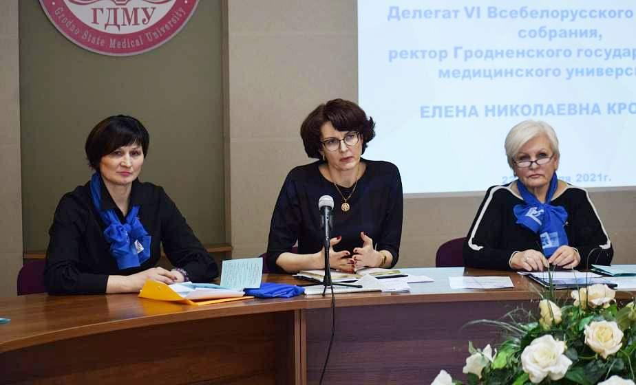 Делегаты VI Всебелорусского народного собрания встретились с активом Белорусского союза женщин Гродненского медуниверситета