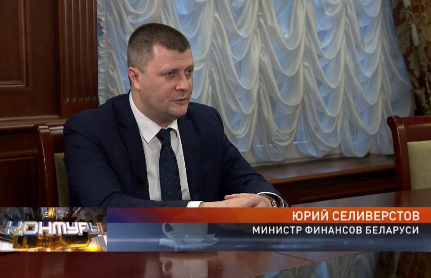 Министр финансов Юрий Селиверстов: пандемия оказывает достаточно сильное влияние на бюджет Беларуси