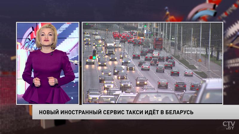 Новый сервис такси идет в Беларусь