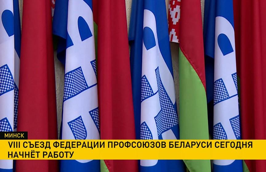 VIII съезд Федерации профсоюзов Беларуси начинает работу в Минске