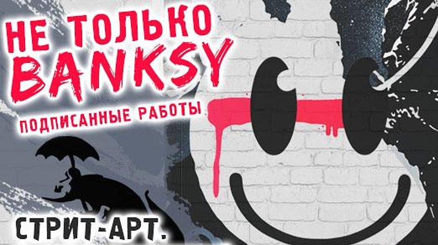 Работы известного художника стрит-арта Бэнкси покажут в Минске