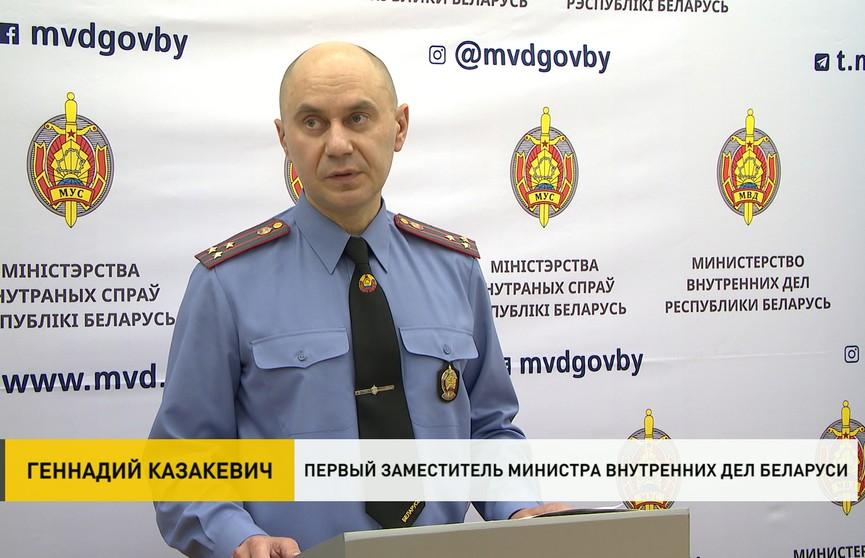 МВД раскрывает факты травли в соцсетях, призывов к забастовкам и несанкционированным мероприятиям (+видео)