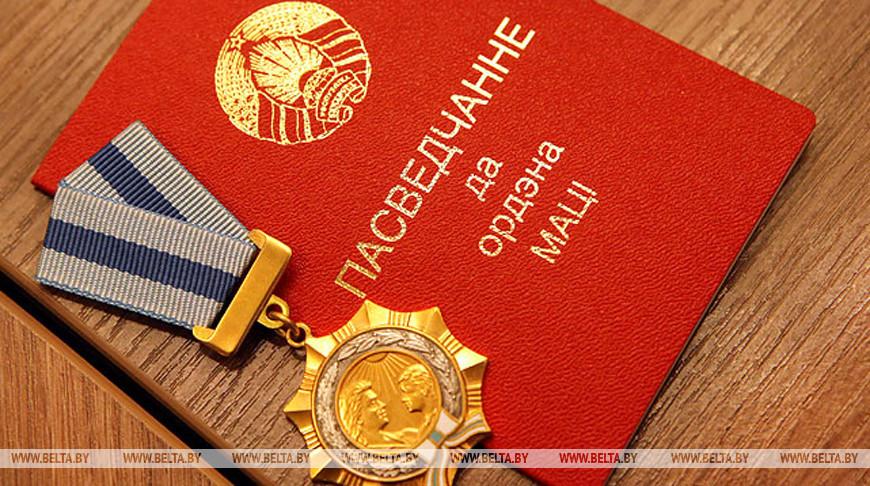 В Беларуси орденом Матери награждены 10 тыс. женщин