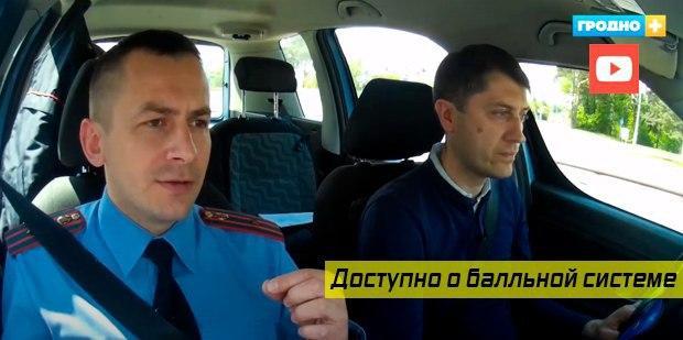 Сотрудник ГАИ Гродно доступно объяснил балльную систему (видео)