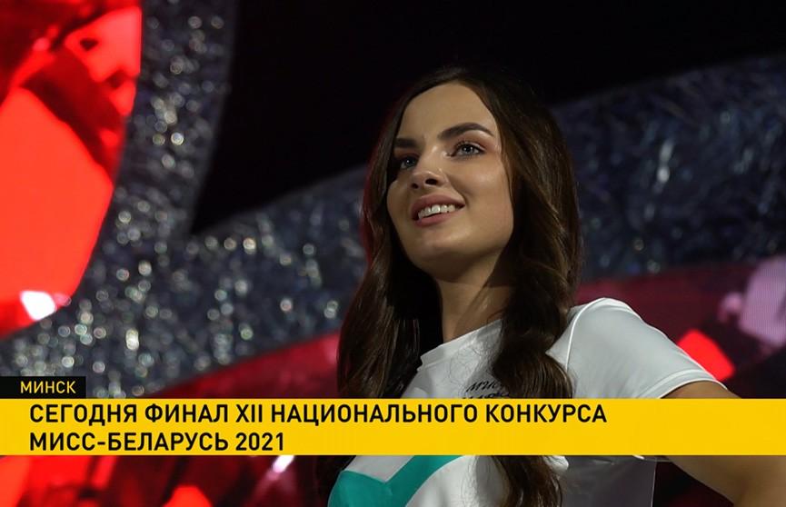 Финал «Мисс Беларусь»: имя самой красивой девушки страны назовут сегодня