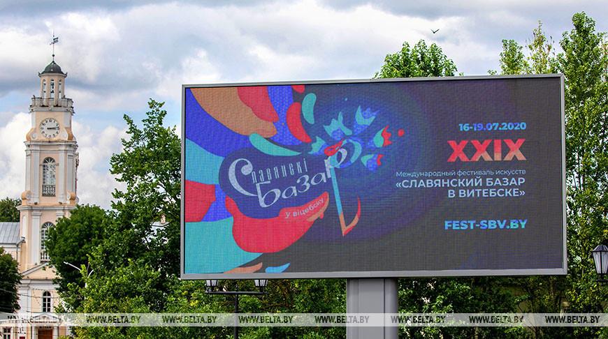 Представители 17 стран выступят на детском конкурсе «Славянского базара»