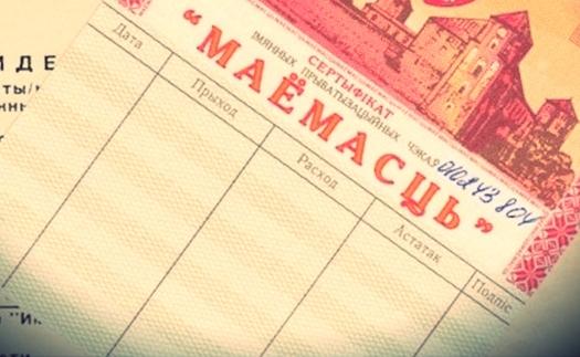 Сколько чеков «Имущество» можно завещать в Беларуси, и как правильно ими воспользоваться