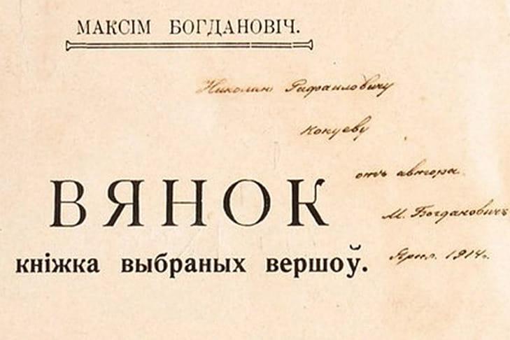 К 130-летию со дня рождения Максима Богдановича издали каталог со всеми автографами поэта
