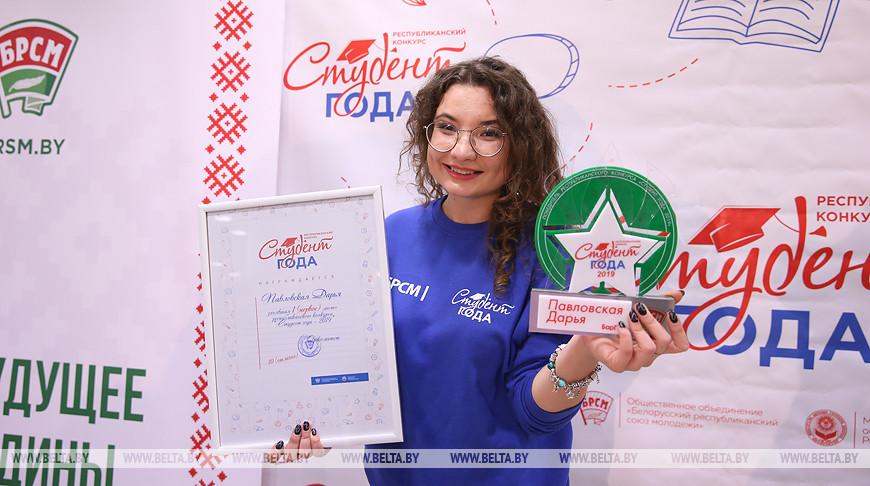 Титул «Студент года-2019» завоевала представитель Барановичского госуниверситета, Артем Нестерук из Гродно стал вторым