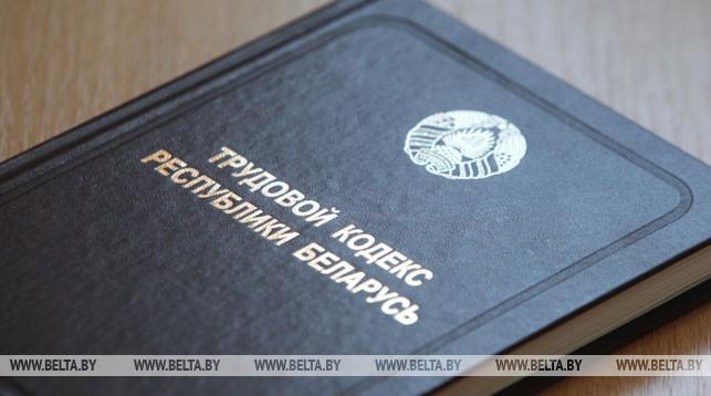 Большинство предложений ФПБ учтено в законопроекте по изменению Трудового кодекса