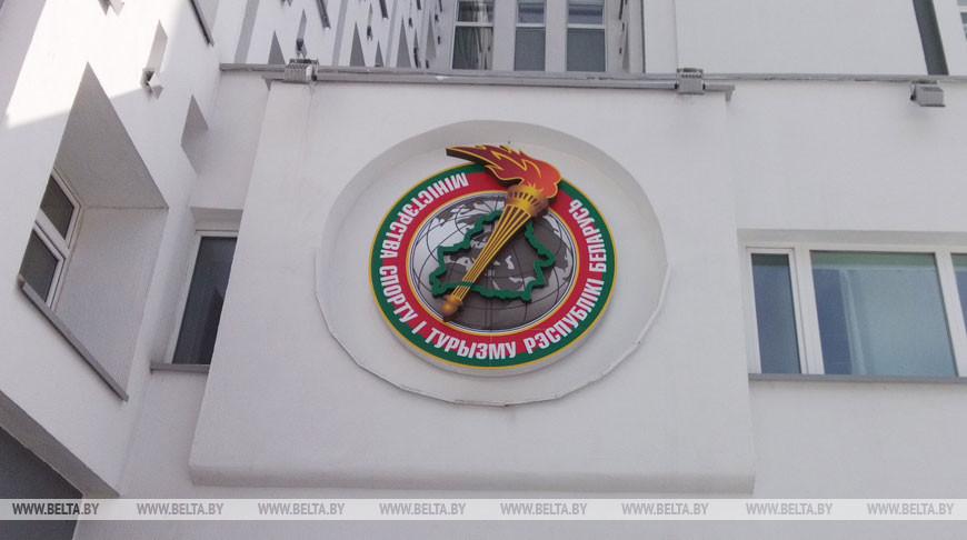 Министерству спорта и туризма Беларуси вручили флаг