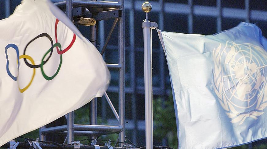 Генеральная ассамблея ООН утвердила новые даты олимпийского перемирия