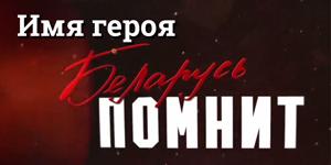 Имя героя. Беларусь помнит