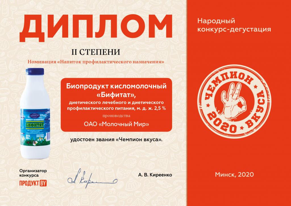 Диплом Чемпион вкуса-2020 Молочный мир6.png