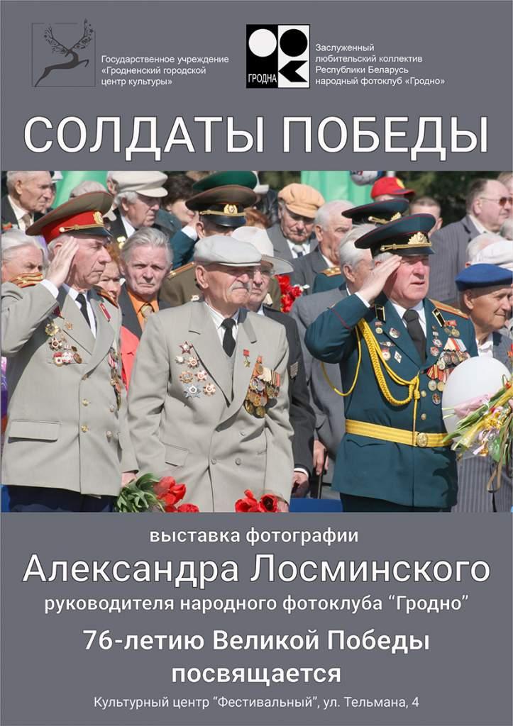 Солдаты победы плакат__2021.jpg