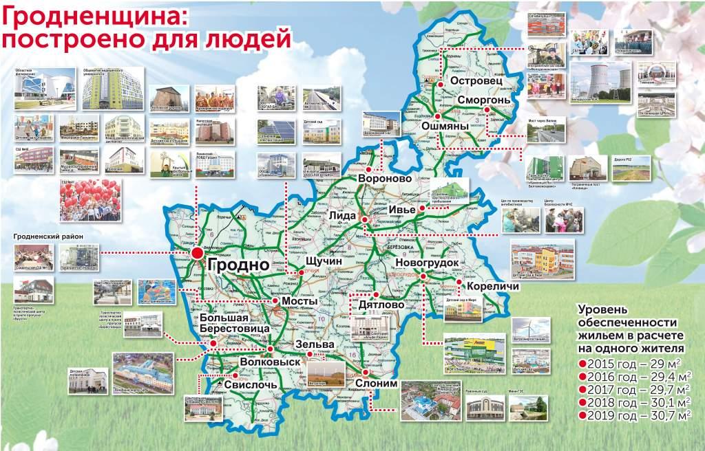 Карта_Гродненщина.jpg