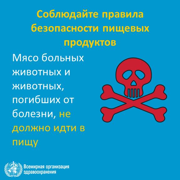 2019-ncov-infographic-7-ru.png