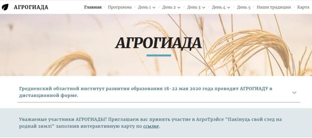 Виртуальное путешествие в мир аграрных профессий. В Гродно подвели итоги второго аграрно-педагогического форума