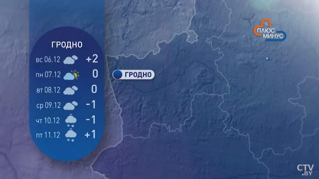 pogoda_v_belarusi_05122020_4.jpg