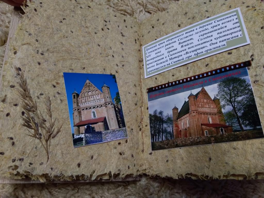 Фотоальбом Гродненщина из тростниковой бумаги с добавлением зёрен льна.jpg