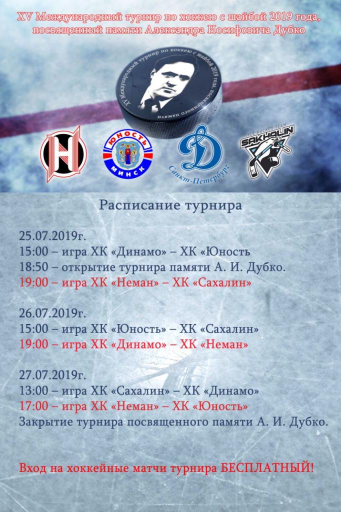 афиша хоккей.jpg