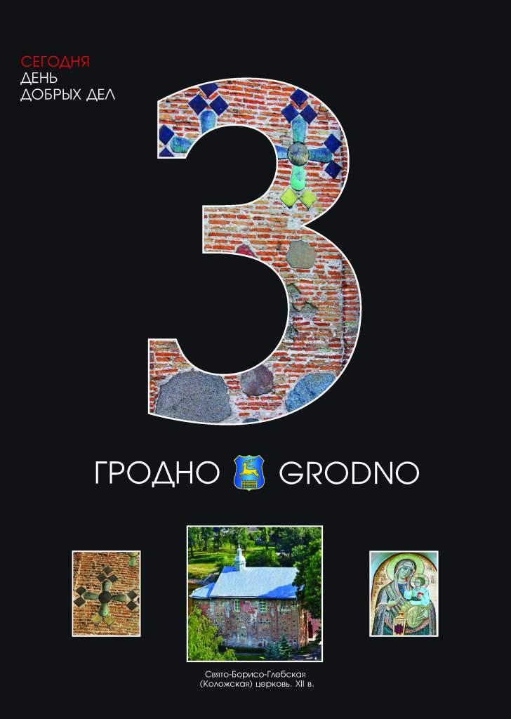 календарь-гродно_Страница_03.jpg