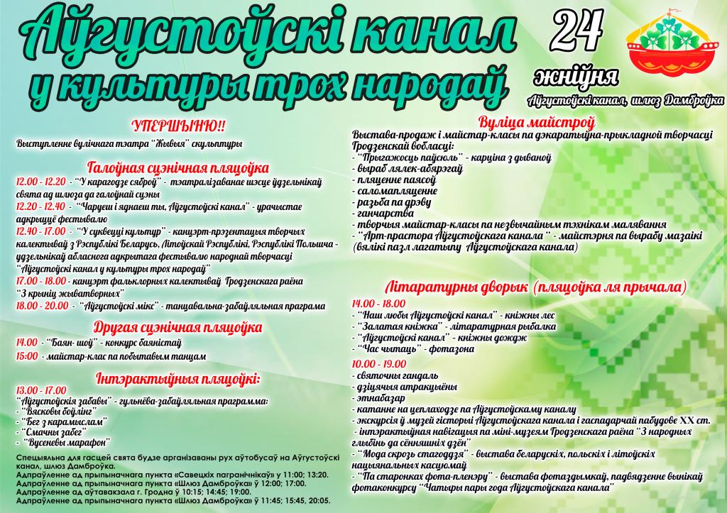 афиша августовский канал в культуре трех народов 2019.png