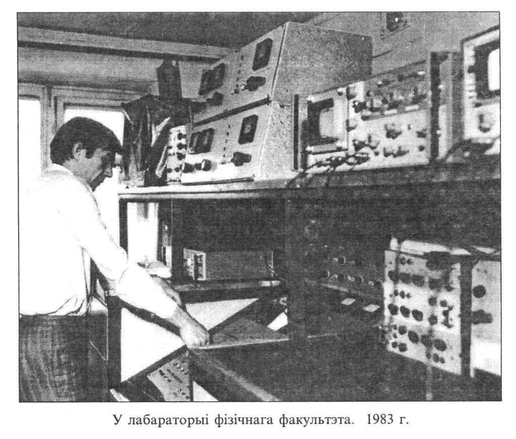 1980-ые гг. В лаборатории кафедры радиофизики.jpg