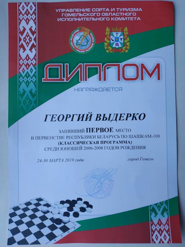 Георгий Выдерко 3.JPG