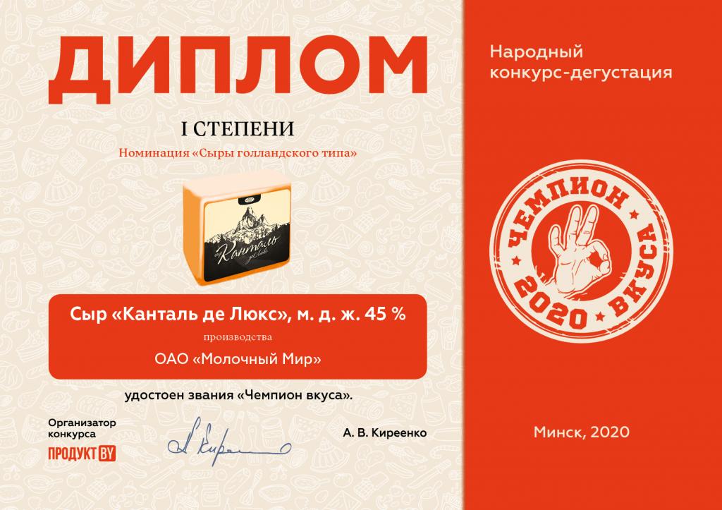 Диплом Чемпион вкуса-2020 Молочный мир2.png
