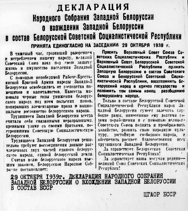 Деклация Народного собрания о вхождении Западной Беларуси в состав БССР. 29 октября 1939 года.jpg