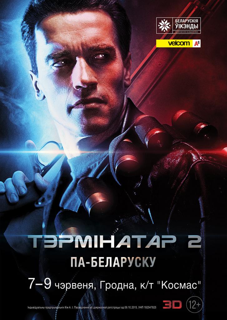 В Гродно впервые покажут 3D-фильм в белорусской озвучке – легендарный «Терминатор 2»