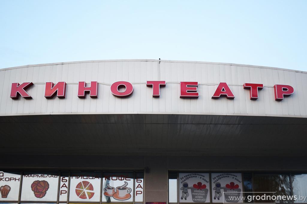 «Аста ла віста, бэйбі!»: первый сеанс культового «Терминатора» показали в кинотеатре «Космос»в белорусской озвучке