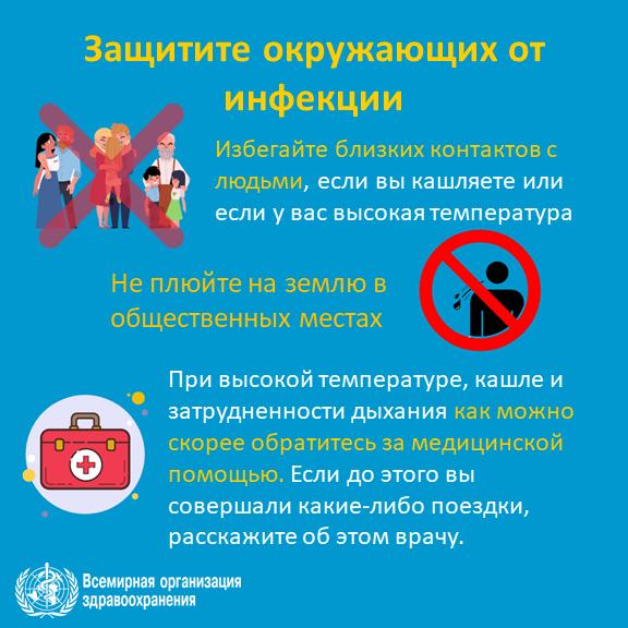 2019-ncov-infographic-5-ru.png