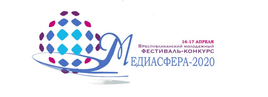 II Республиканский молодежный фестиваль-конкурс «МЕДИАСФЕРА-2020» состоится в ГрГУ имени Янки Купалы