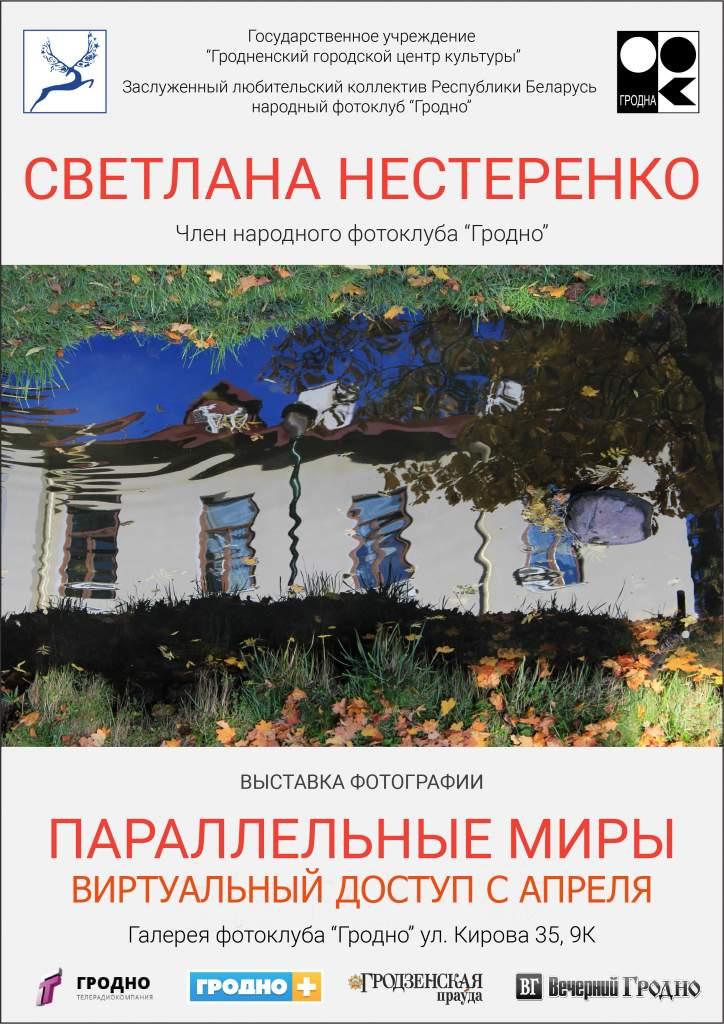 Nesterenko (Виртуально).jpg