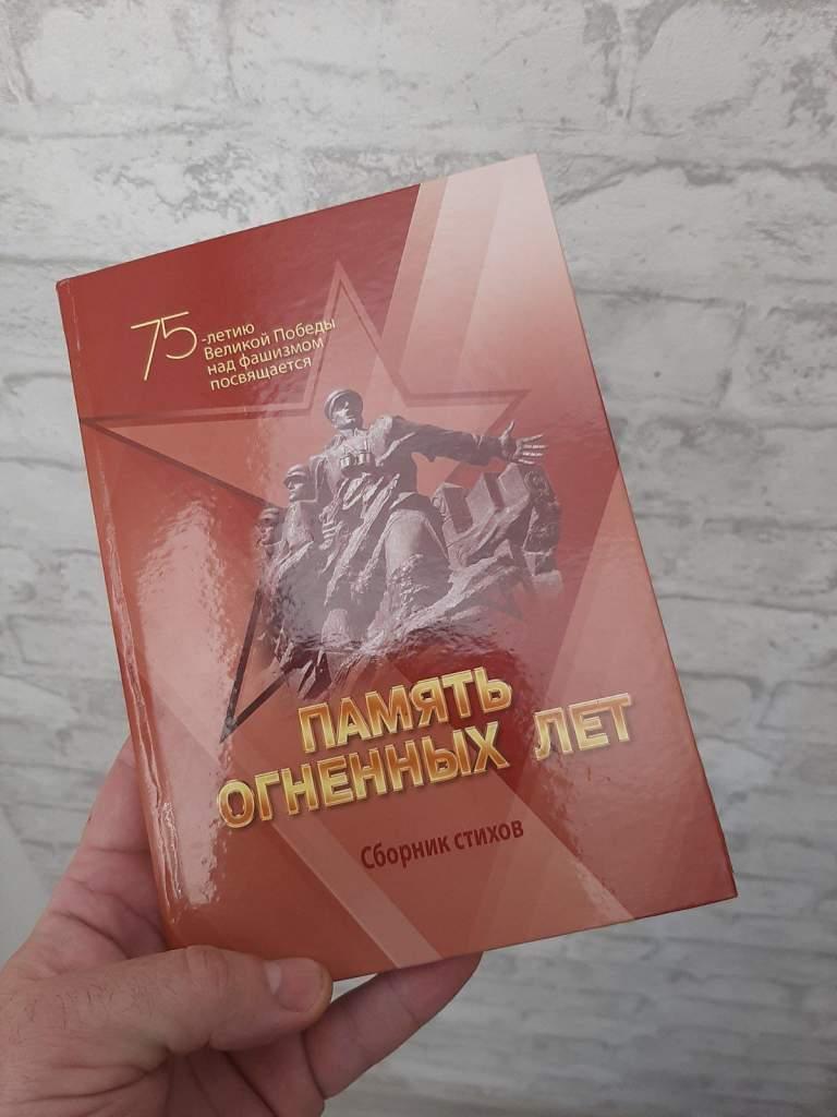 Сборник стихов к 75-летию Великой Победы вышел на Гродненщине